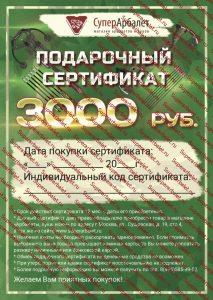 Подарочный сертификат СуперАрбалет