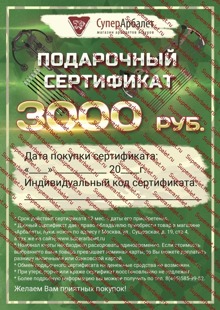 Подарочный сертификат Superarbalet 3000