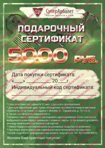 Подарочный сертификат Суперарбалет на 5000 рублей