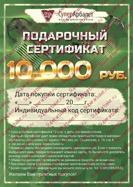 Подарочный сертификат суперарбалет 10.000 рублей