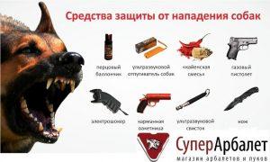 Купить газовый баллончик от собак в Москве