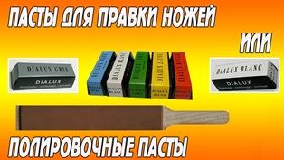 абразивныая паста для полировки ножей